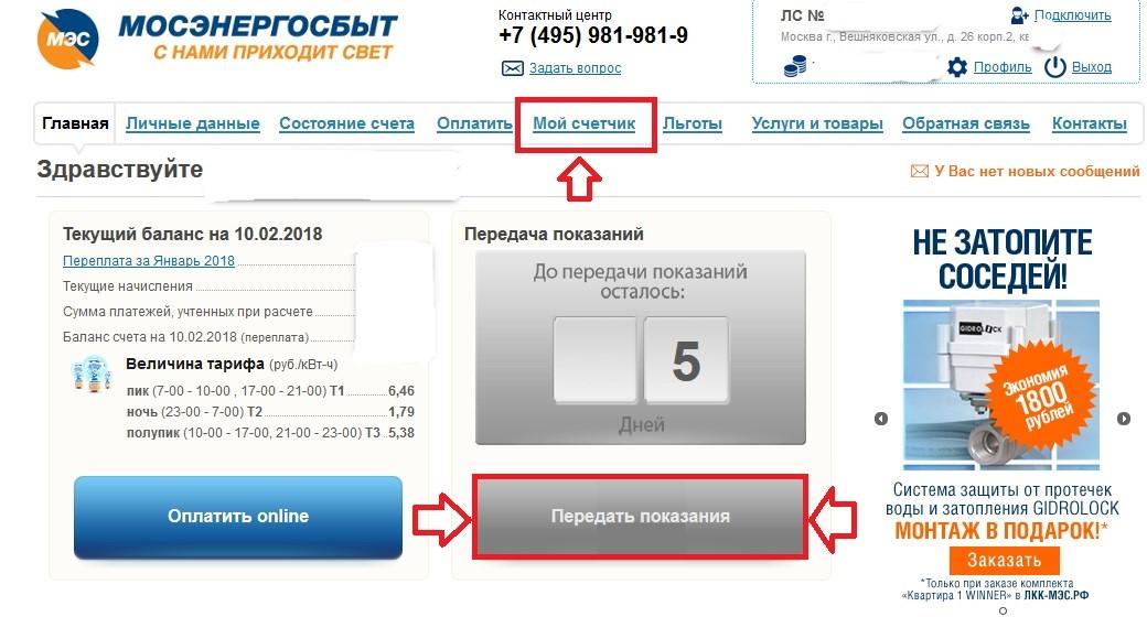 Мосэнергосбыт узнать задолженность по номеру лицевого счета
